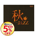 【中古】秋Jazz / オムニバス