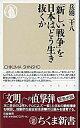 【中古】「新しい戦争」を日本はどう生き抜くか / 兵頭二十八