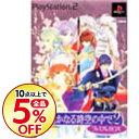 【中古】PS2 【クリアカード16枚・ケース同梱】遙かなる時空の中で2 プレミアムBOX
