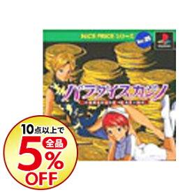 【中古】PS NICE PRICEシリーズ Vol.9 パラダイス・カジノ