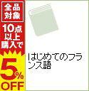 【中古】【CD付】はじめてのフランス語  / ファブリスアルデュイニ/壺井恵子