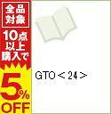 【中古】GTO 24/ 藤沢とおる