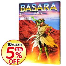 【中古】BASARA 1/ 田村由美