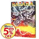 【中古】【カード最大12倍!3/1限定、要エントリー】BASARA 3/ 田村由美