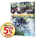 【中古】【カード最大12倍!3/1限定、要エントリー】BASARA 4/ 田村由美