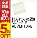 【中古】わんわん物語II SCAMP'S ADVENTURE / ジャニーヌ・ルーセン/ダレル・ルーニー【監督】
