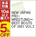 【中古】NEW JAPAN PRO−WRESTLING−BEST BOUTS OF 2001 VOL.2 / プロレス