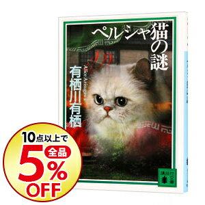 【中古】ペルシャ猫の謎 (作家アリスシリーズ/火村英生シリーズ9) / 有栖川有栖