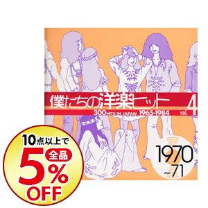 【中古】僕たちの洋楽ヒット(4) 1970−71 / オムニバス