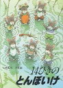 【中古】【全品5倍!10/30限定】14ひきのとんぼいけ / 岩村和朗