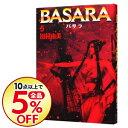 【中古】【カード最大12倍!3/1限定、要エントリー】BASARA 5/ 田村由美