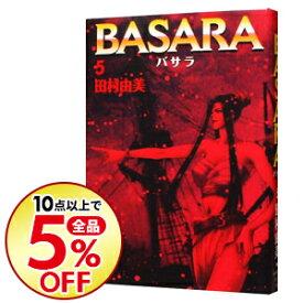 【中古】【全品5倍!9/20限定】BASARA 5/ 田村由美