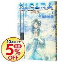 【中古】【カード最大12倍!3/1限定、要エントリー】BASARA 7/ 田村由美