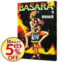 【中古】【カード最大12倍!3/1限定、要エントリー】BASARA 9/ 田村由美