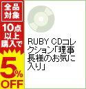 【中古】RUBY CDコレクション「理事長様のお気に入り」 / ボーイズラブ
