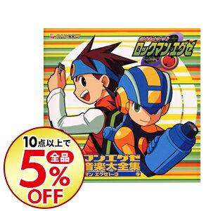 【中古】「ロックマンエグゼ」ゲーム音楽大全集 ロックマンエグゼ1−3 / ゲーム