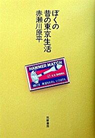 【中古】ぼくの昔の東京生活 / 赤瀬川原平