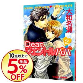 【中古】Dear.ジェントルパパ 2/ 大和名瀬 ボーイズラブコミック