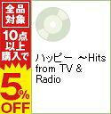【中古】ハッピー −Hits from TV & Radio / オムニバス