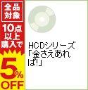 【中古】HCDシリーズ「金さえあれば!」 / ボーイズラブ