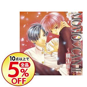 【中古】【2CD】MOMO CAN2 −桃缶2 / ボーイズラブ