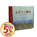 【中古】【CD+DVD】女子十二楽坊−Beautiful Energy / 女子十二楽坊
