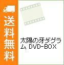 【中古】太陽の牙ダグラム DVD−BOX / 高橋良輔【監督】