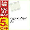 【中古】さまぁ−ずライブ2 / 大竹一樹【出演】