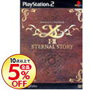 【中古】PS2 イースI・II−ETERNAL STORY−