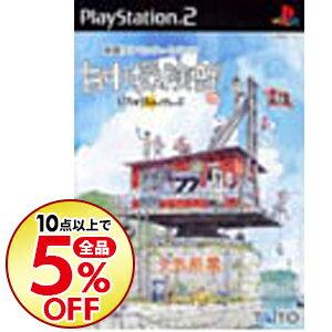 【中古】PS2 白中探険部
