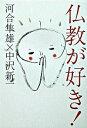 【中古】仏教が好き! / 河合隼雄/中沢新一