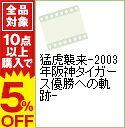【中古】猛虎襲来−2003年阪神タイガース優勝への軌跡− / 阪神タイガース