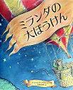 【中古】ミランダの大ぼうけん / ジェームズ・メイヒュー