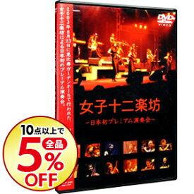 【中古】女子十二楽坊−日本初プレミアム演奏会− / 女子十二楽坊【出演】