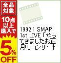 【中古】「やってきましたお正月!!」コンサート / SMAP【出演】