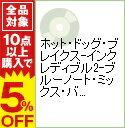 【中古】ホット・ドッグ・ブレイクス−インクレディブル2−ブルーノート・ミックス・バイ・ムロ / オムニバス