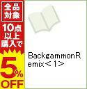 【中古】BackgammonRemix 1/ 峰倉かずや