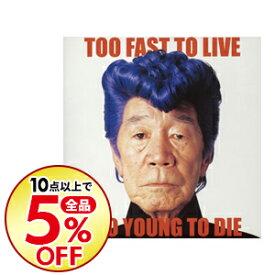 【中古】【CD+DVD】TOO FAST TO LIVE TOO YOUNG TO DIE 初回盤 (CCCD) / 氣志團
