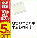 【中古】SECRET OF 玉木宏{SPIRIT} / 邦画