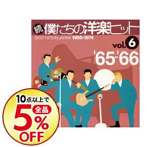 【中古】続・僕たちの洋楽ヒット(6)'65−'66 / オムニバス
