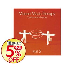 【中古】最新・健康モーツァルト音楽療法 PART2:血液循環系疾患の予防(高血圧,心筋梗塞,動脈硬化,脳梗塞 / その他