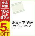 【中古】JR東日本 鉄道ファイル Vol.2 / 鉄道ビデオ