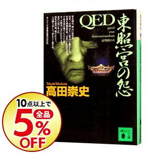 【中古】QED東照宮の怨 / 高田崇史