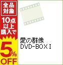 【中古】【5DVD】愛の群像 DVD−BOX I / 韓国ドラマ