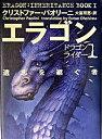 【中古】エラゴン 遺志を継ぐ者−ドラゴンライダー− 1/ クリストファー・パオリーニ