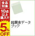 【中古】超厩舎データブック 2004/ UMAGEKIプロジェクト