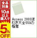 【中古】Access 2003逆引き大全550の極意 / チームM2