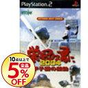 【中古】PS2 栄冠は君に2004−甲子園の鼓動− ARTDINK BEST CHOICE