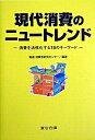 【中古】現代消費のニュートレンド−消費を活性化する18のキーワード− / 電通消費者研究センター【編著】