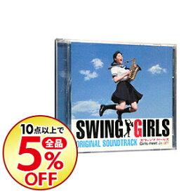 【中古】「スウィングガールズ」ORIGINAL SOUNDTRACK / ミッキー吉野